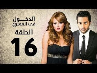 مسلسل الدخول في الممنوع - الحلقة 16 السادسة عشر - بطولة احمد فلوكس / بشرى / ايمان العاصي
