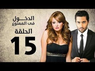 مسلسل الدخول في الممنوع - الحلقة 15 الخامسة عشر - بطولة احمد فلوكس / بشرى / ايمان العاصي
