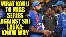 Virat Kohli to miss upcoming Sri Lanka tour   Oneindia News