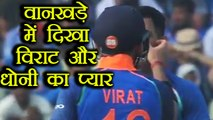 India vs NZ 1st ODI : Virat Kohli- MS Dhoni friendship seen at Wankhede| वनइंडिया हिंदी