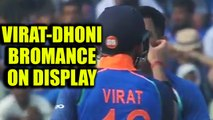 India vs NZ 1st ODI : Virat Kohli- MS Dhoni's bonding witnessed at Wankhede| Oneindia News