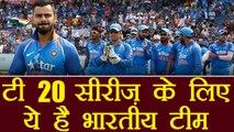 India Vs New Zealand T20: BCCI Announces Team India for T20 Series| वनइंडिया हिंदी