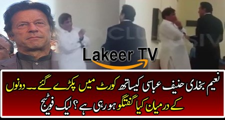 Meeting Between Hanif Abbassi And Naeem Bukhari in Court