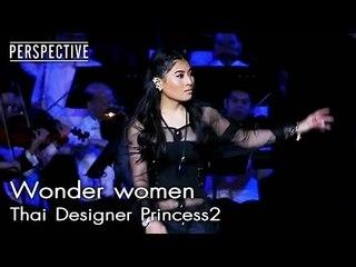 Perspective : Thai Designer Princess 2 | Wonder women [14 พ.ค. 60] Full HD