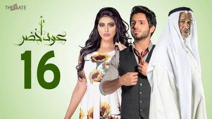 مسلسل عود أخضر HD - الحلقة السادسة عشر 16 - بطولة شيلاء سبت و جاسم النبهان و بدر آل زيدان