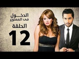 مسلسل الدخول في الممنوع - الحلقة 12 الثانية عشر - بطولة احمد فلوكس / بشرى / ايمان العاصي