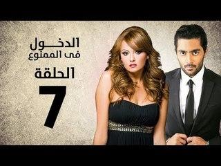 مسلسل الدخول في الممنوع - الحلقة 7 السابعة - بطولة احمد فلوكس / بشرى / ايمان العاصي