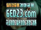 검빛 경마 전문 , , , G E D 2 3 . C O M , , , 검빛예상지