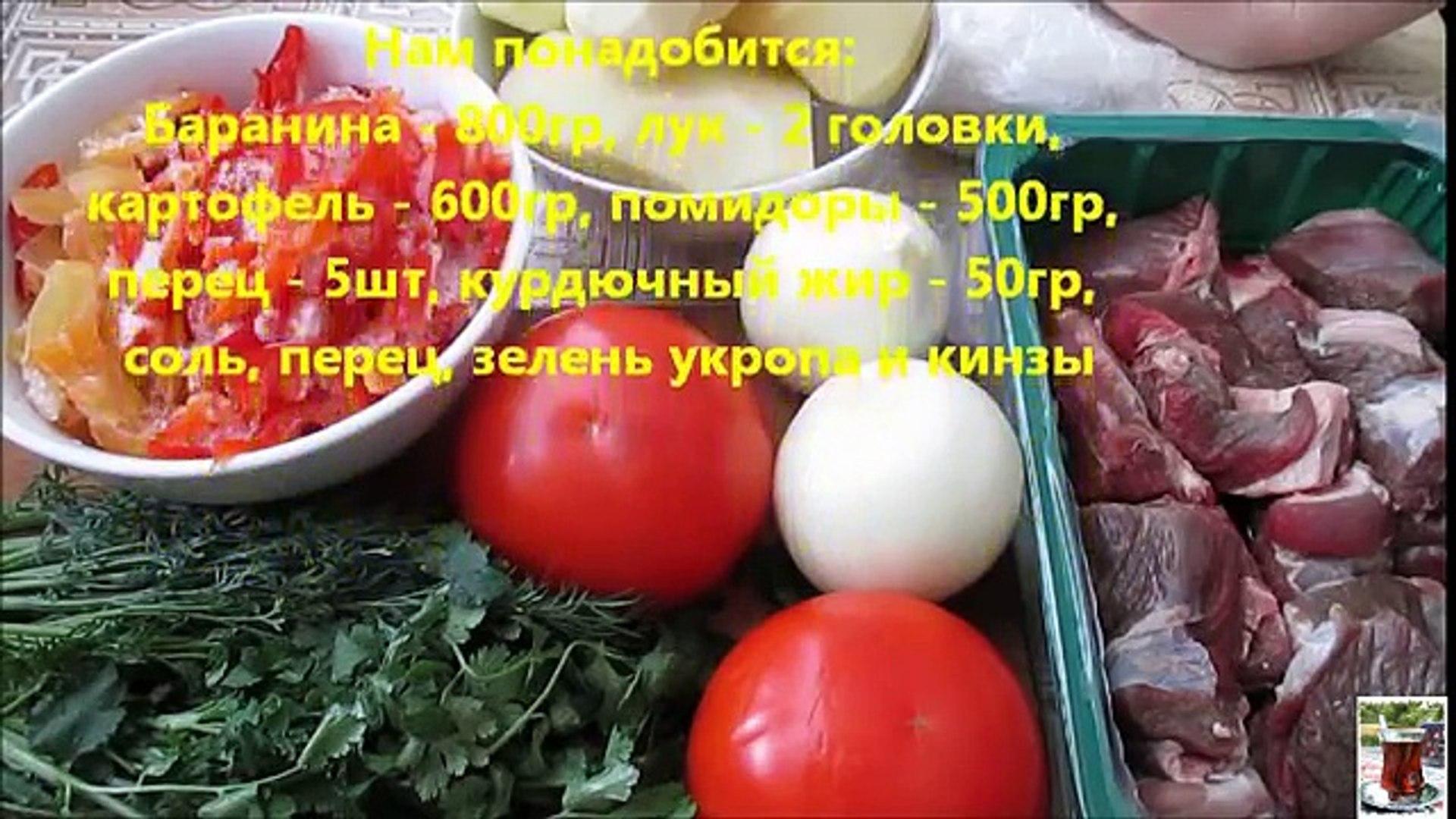 БУГЛАМА. Азербайджанская кухня. Buğlama
