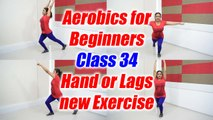 Aerobics Dance for Beginners - Class 34 | Aerobics Exercise for hands or legs | Boldsky