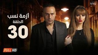 مسلسل أزمة نسب | الحلقة الثلاثون | بطولة زينة ومحمود عبد المغني | Azmet Nassab Series Episode 30