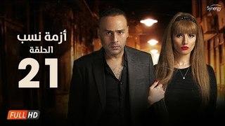 مسلسل أزمة نسب | الحلقة الواحد والعشرون |بطولة زينة ومحمود عبد المغني|Azmet Nassab Series Episode 21