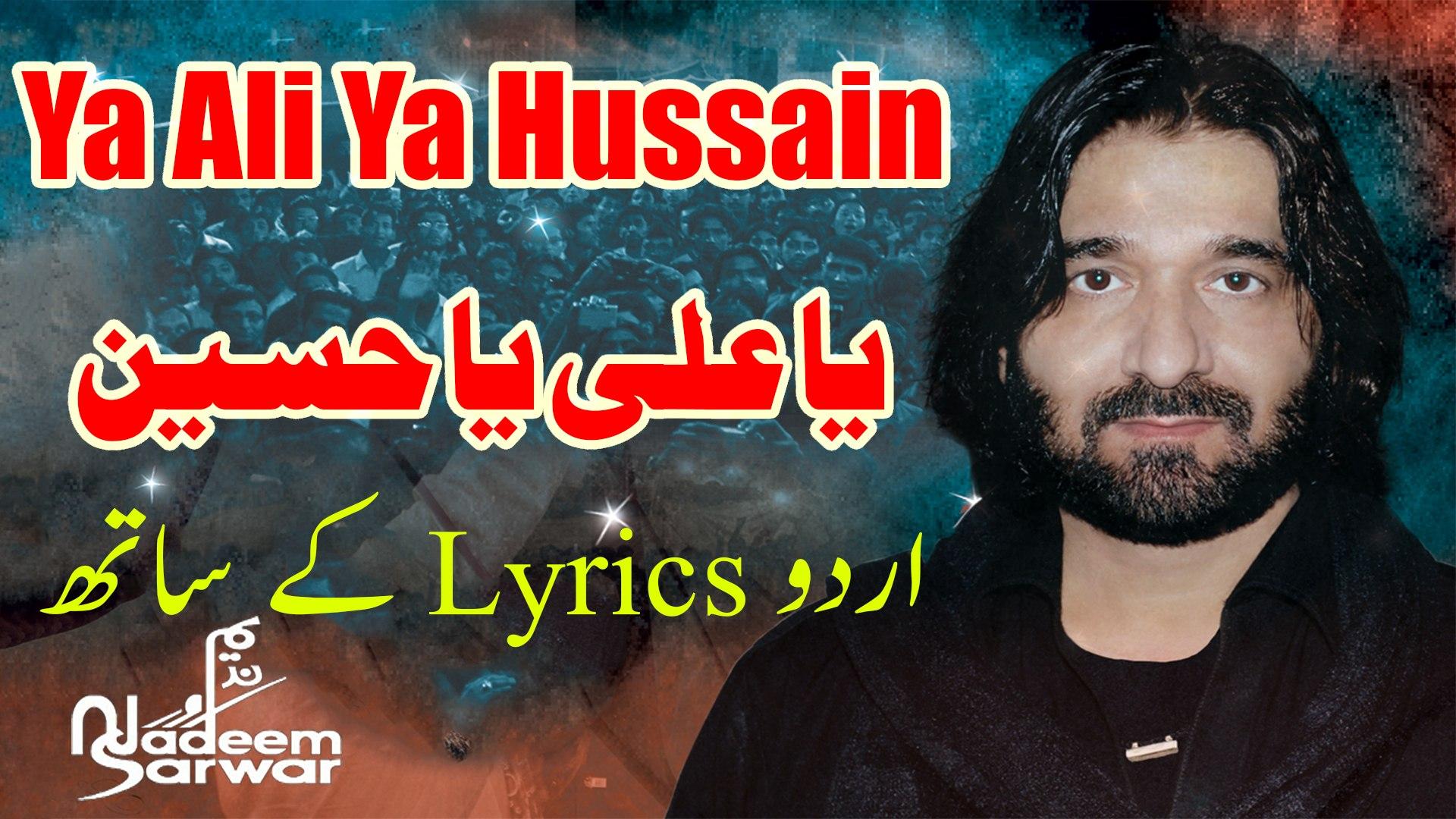 Ya Ali Ya Hussain - Nadeem Sarwar Noha 2009 With Lyrics