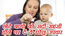Children Cold - Cough Home Remedies, बच्चों की सर्दी-खांसी जड़ से ख़त्म करेंगें ये घरेलू उपाय  Boldsky