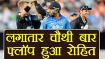India vs New Zealand 2nd ODI: Rohit Sharma OUT, fails 4th time in a row | वनइंडिया हिंदी