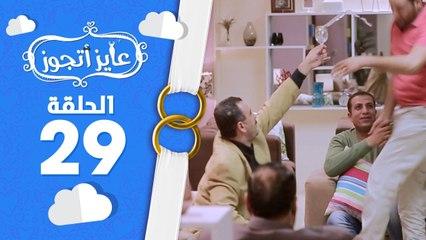 برنامج عايز أتجوز - الحلقة 29 - العروسة عايزة العصمة فى ايدى!!! - Ayez Atgwez