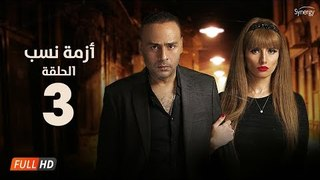 مسلسل أزمة نسب | الحلقة الثالثة | بطولة زينة ومحمود عبد المغني | Azmet Nassab Series Episode 03