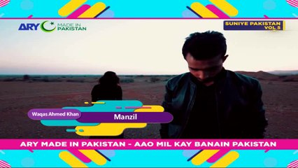 Manzil - Singer: Waqas Ahmed Khan {Full Song} ARY Mip