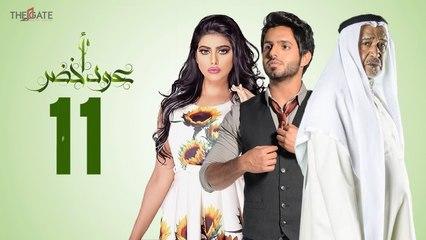 مسلسل عود أخضر HD - الحلقة الحادية عشر 11 - بطولة شيلاء سبت و جاسم النبهان و بدر آل زيدان