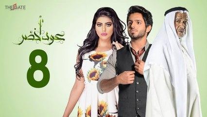 مسلسل عود أخضر HD - الحلقة الثامنة 8 - بطولة شيلاء سبت و جاسم النبهان و بدر آل زيدان
