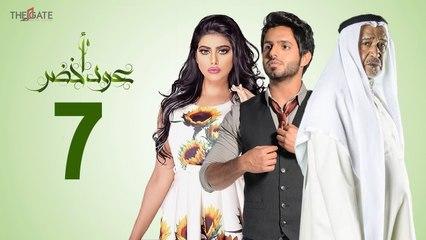 مسلسل عود أخضر HD - الحلقة السابعة 7 - بطولة شيلاء سبت و جاسم النبهان و بدر آل زيدان