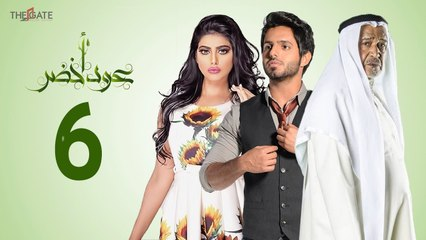 مسلسل عود أخضر HD - الحلقة السادسة 6 - بطولة شيلاء سبت و جاسم النبهان و بدر آل زيدان