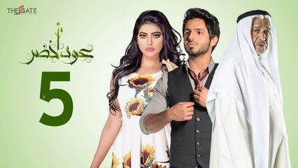 مسلسل عود أخضر HD - الحلقة الخامسة 5 - بطولة شيلاء سبت و جاسم النبهان و بدر آل زيدان