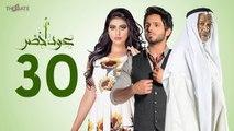 مسلسل عود أخضر HD - الحلقة الثلاثون 30 ( الأخيرة ) - بطولة شيلاء سبت و جاسم النبهان و بدر آل زيدان