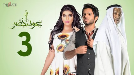 مسلسل عود أخضر HD - الحلقة الثالثة 3 - بطولة شيلاء سبت و جاسم النبهان و بدر آل زيدان