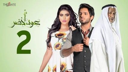مسلسل عود أخضر HD - الحلقة الثانية 2 - بطولة شيلاء سبت و جاسم النبهان و بدر آل زيدان