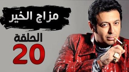 مسلسل مزاج الخير HD - الحلقة العشرون 20 - بطولة مصطفى شعبان