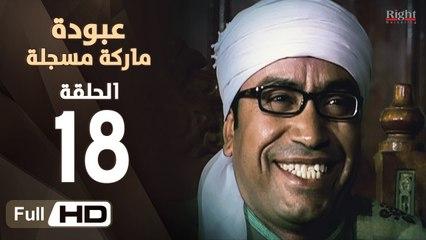 مسلسل عبودة ماركة مسجلة HD - الحلقة 18 (الثامنة عشر)  - بطولة سامح حسين وهالة فاخر