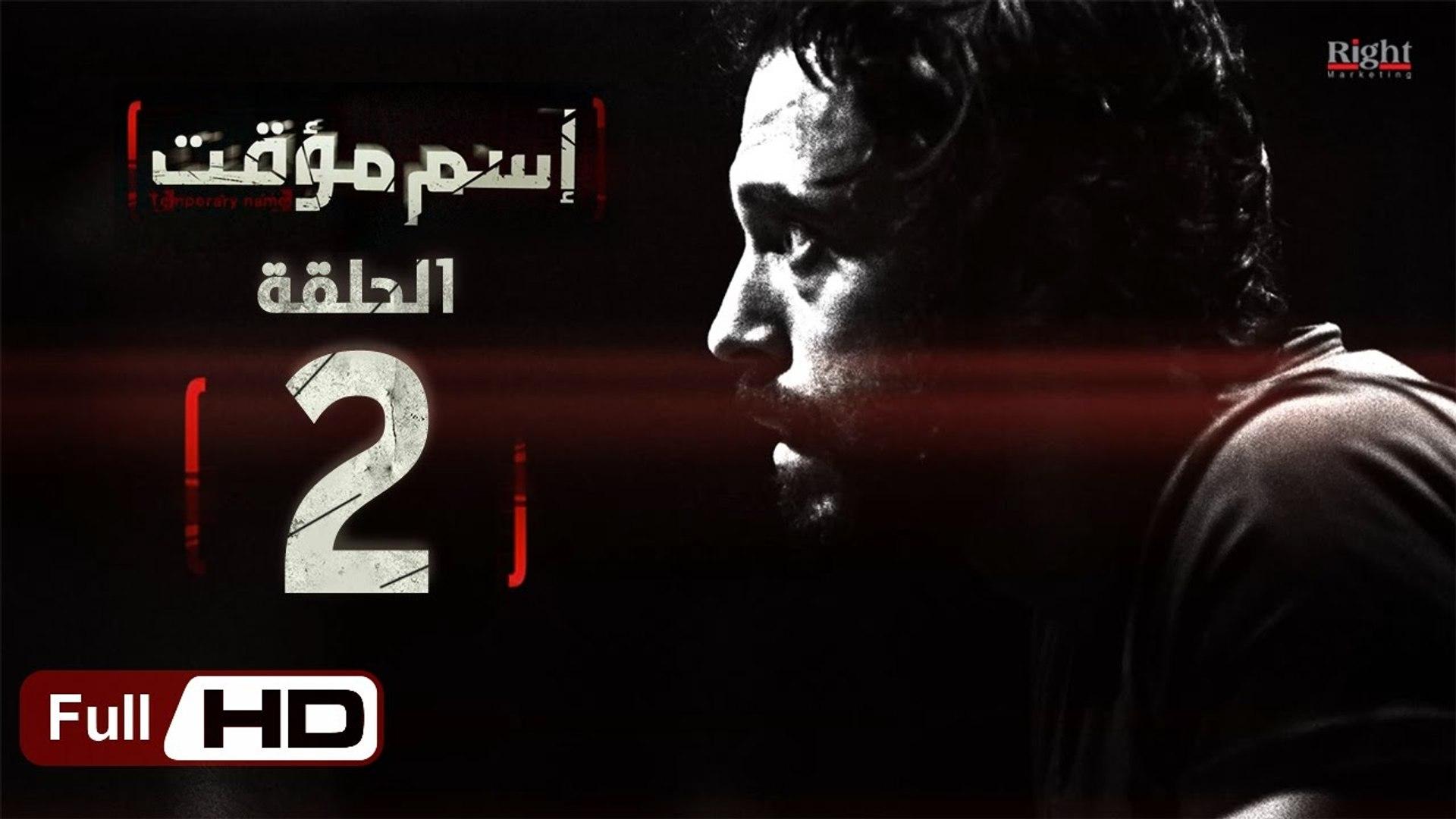 مسلسل اسم مؤقت HD - الحلقة 2 (الثانية) - بطولة يوسف الشريف و شيري عادل - Temporary  Name Series - video Dailymotion