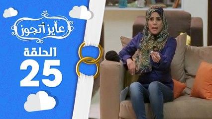 برنامج عايز أتجوز - الحلقة 25  - العريس خلى أهله يبيعو كل الي حليتهم بسبب العروسة - Ayez Atgwez