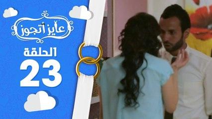 برنامج عايز أتجوز - الحلقة 23 -  العريس عمل مقلب في أهله -  Ayez Atgwez