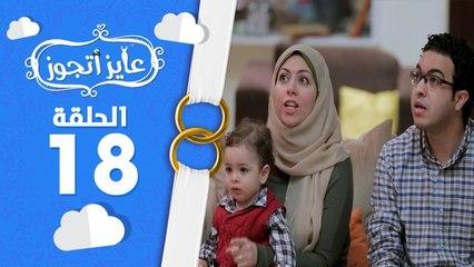 عايز أتجوز - الحلقة 18 -  العريس خلى اخته تبكي بسبب العروسة شوف العروسة عاملة إزاي؟   Ayez Atgwez