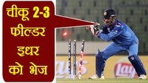 """India vs New Zealand 2nd ODI: MS Dhoni's voice recorded in stump mic, shouting """"Cheeku"""" 
