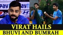 India vs NZ 2nd ODI : Virat Kohli praises Bhuvneshwar Kumar-Jasprit Bumrah | Oneindia News