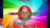 Zindagi Hasne Gaane Ke Liye Hai Pal (2 Stanzas) Demo Karaoke With Hindi Lyrics (By Prakash Jain)