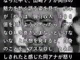 松本人志 がワイドナショー収録中、フジ山崎夕貴アナ「ブ�