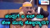 ಬಿಗ್ ಬಾಸ್ ಕನ್ನಡ ಸೀಸನ್ 5 : ಸಿಹಿ ಕಹಿ ಚಂದ್ರುಗೆ ಐ ಲವ್ ಯು ಎಂದ ನಿವೇದಿತಾ ಗೌಡ  | Filmibeat Kannada