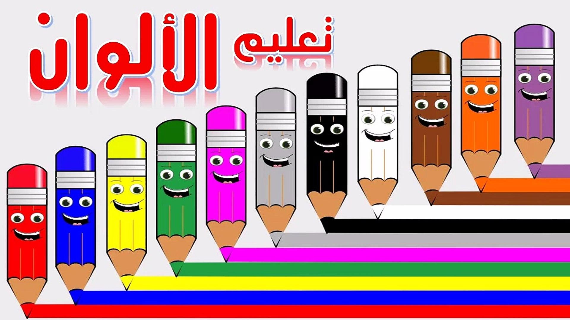الوان اطفال from s1.dmcdn.net