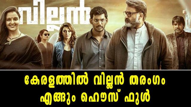 വില്ലൻ റിലീസ്: പ്രേക്ഷകപ്രതികരണം | filmibeat Malayalam