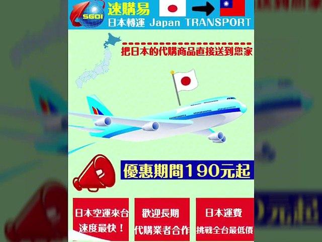 日本空運公司、日本空運台灣、日本空運