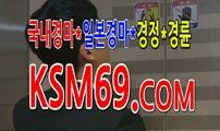 일본경마분석 마권구매방법... K S M 6 9. C0M ...실시간경마