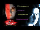 YAKSHIYUM NJANUM | All songs | Audio Jukebox