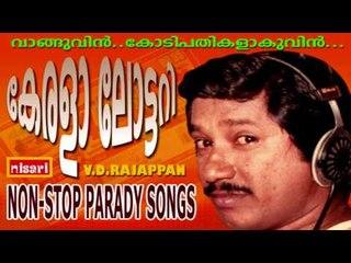 KERELA LOTTARY    PARADY SONGS  BY V D RAJAPPAN & PARTY