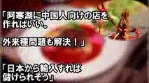日本でゴミ扱いされる「アレ」が中国で今、神扱いされていた!だが日本ではゴミを駆除し始めると、中国「日本人、正気かよ・・・」米国&仏国「中国に激しく同意」ゴミの正体は【あすか】
