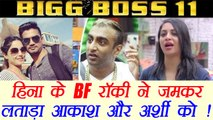 Bigg Boss 11: Hina Khan Boyfriend Rocky Jaiswal SLAMS Akash Dadlani and Arshi Khan | FilmiBeat