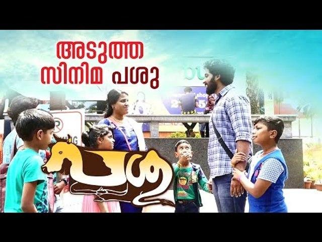 Passu malayalam movie 2017 | MD Sukumaran | Nandhu |